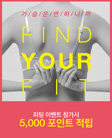 Find Your Fit 이벤트