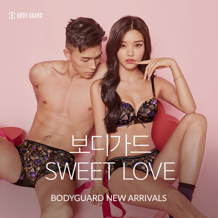 보디가드 new : the sweet LOVE