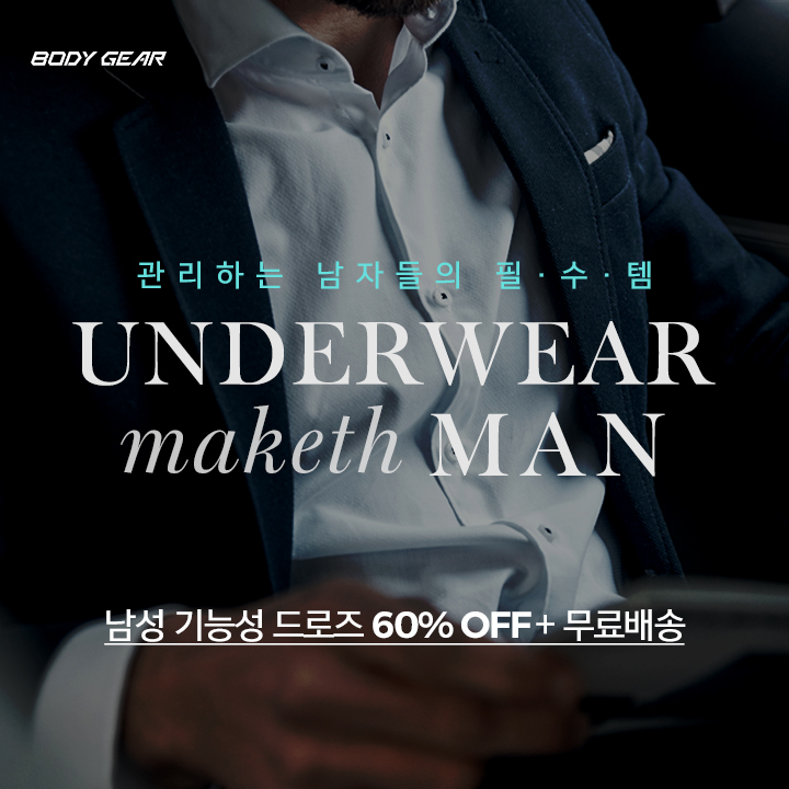 UNDERWEAR maketh MAN 60% OFF